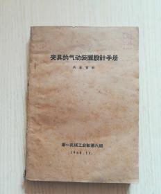 夹具的气动装置设计手册