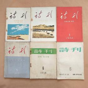 诗刊 1957年第5期、1958年第6期、1959年第5期、1960年第1、8、9期(6本合售)