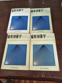 辐射剂量学【第一卷基本原理,补编第一卷,第三卷上下】4本合售
