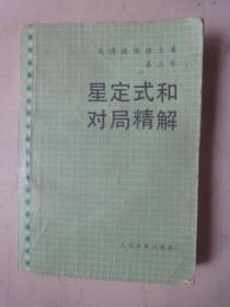 吴清源围棋全集第五卷:星定式和对局精选
