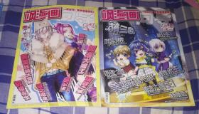 飒漫画 向导 2011年5月上、下半月 总第47、48期 两册合售 九品 包邮挂