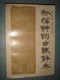 《新编诗词曲赋词典》侯健主编 江西人民出版社 正版书 私藏 书品如图