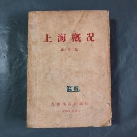 绝版////绝品////民国38年4月 初版 《上海概况》(珍贵上海史料)