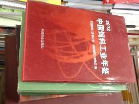 中国饲料工业年鉴2012
