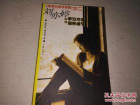 《刘亦婷的学习方法和培养细节》