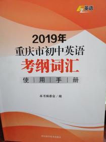 2019年重庆市初中英语考纲词汇,使用手册
