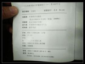 郑文翰亲笔签赠本签赠本   秘书日记里的彭老总   1998年1版1印仅印5500册