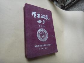 民政工作手册(第五辑) 1953年
