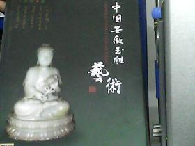 中国安徽玉雕 艺术