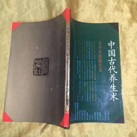 中国古代养生术 古今世俗研究2