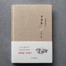 名家精注精评本:李贺集(精装本)