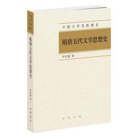隋唐五代文学思想史(中国文学思想通史)