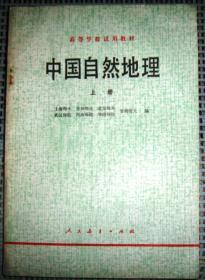 中国自然地理(上册和下册  共2册)
