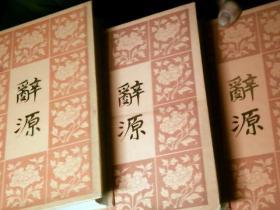 辞源一二三(缺四册)1979修订本  差不多九品        厨4