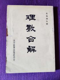 原版旧书《理数合解》平装一册