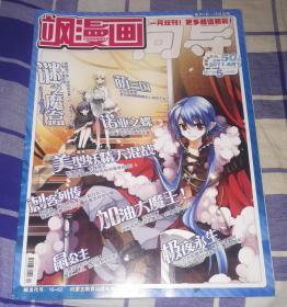 飒漫画 向导 2011年6月下半月 总第50期 九五品 包邮挂