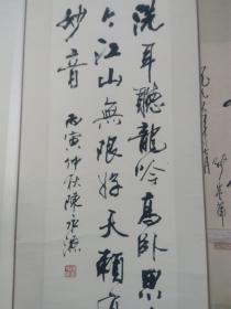 陈永源书法(中期精品)