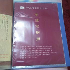 98上海国际艺术节黄埔京剧周节目单