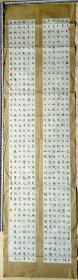 汤国平(177cm×48cm)