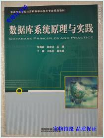 数据库系统原理与实践  【普通高等学校计算机科学与技术专业规划教材】