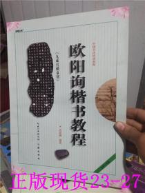 中国书法培训教程:欧阳询楷书教程(九成宫醴泉铭)(最新修订版)
