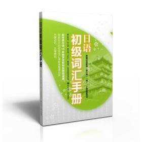 日语初级词汇手册(《新编日语教程(第三版)》第1、2册配套用书)