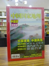 中国国家地理 杂志 2007年特刊 中国梦(珍藏版)