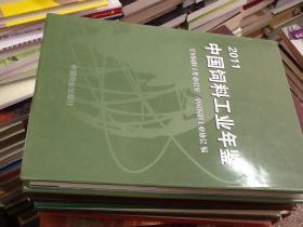 中国饲料工业年鉴2011
