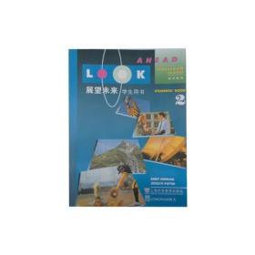 展望未来英语教程(2):学生用书