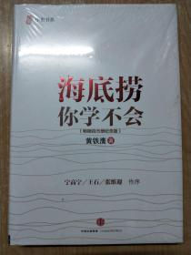 海底捞你学不会(畅销百万册纪念版)