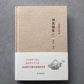 名家精注精评本:刘禹锡集(精装本)