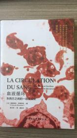 血液循环:东西方之间的一段发现史