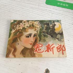 鬼新娘 连环画(81年一版一印)