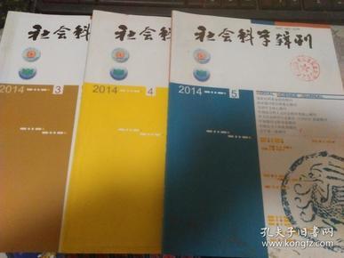 社会科学辑刊2014年3.4.5期