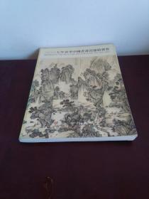 二00七年春季中国书画瓷器拍卖会