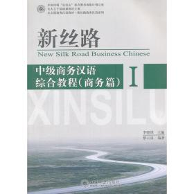 新丝路——中级商务汉语综合教程(商务篇)I