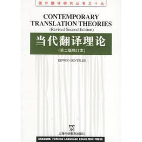 当代翻译理论(第二版修订本)