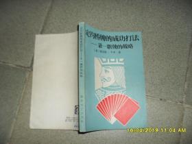 定约桥牌的成功打法:第一墩牌的战略(8品小32开书名页有字迹1987年1版1印4万册291页)44355