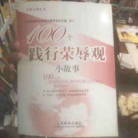 100个践行荣辱观小故事