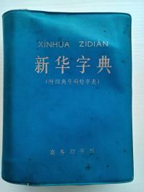 新华字典(1版1印、毛语录)