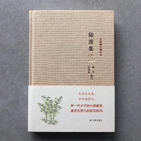 名家精注精评本:陆游集(精装本)
