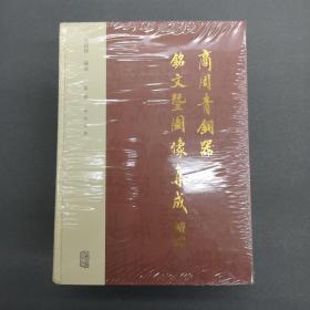 商周青铜器铭文暨图像集成续编(全四卷)