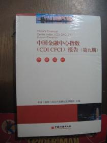 中国金融中心指数 CDI CFCI 报告 第九期  走进郑州