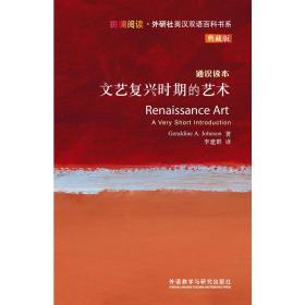 文艺复兴时期的艺术(斑斓阅读.外研社英汉双语百科书系典藏版)