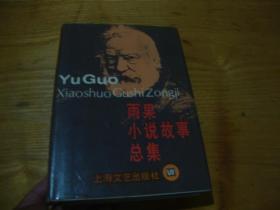 雨果小说故事总集(32开精装)