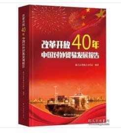 改革开放40年中国对外贸易发展报告 9F25d