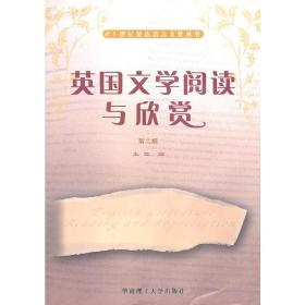 英国文学阅读与欣赏(第二版)