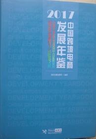 中国跨境电商发展年鉴2017  9F25c