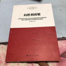 向胜利致敬 上海市纪念中国人民抗日战争暨世界反法西斯战争胜利70周年群众性主题教育活动集锦