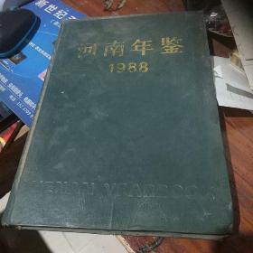 河南年鉴1988